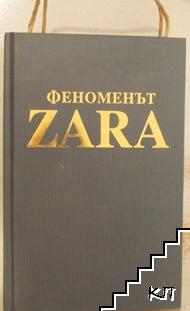 Феноменът ZARA