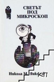 Светът под микроскоп