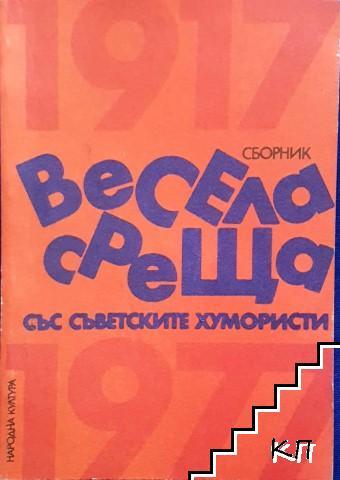 Весела среща със съветските хумористи