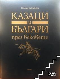 Казаци и българи през вековете