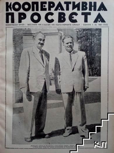 Кооперативна просвета. Конгресен брой / 1947