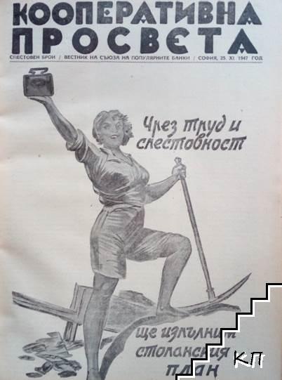 Кооперативна просвета. Спестовен брой / 1947