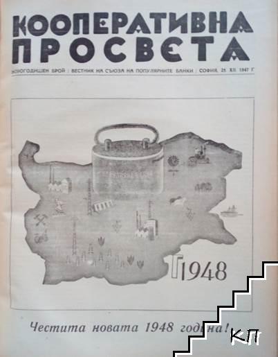 Кооперативна просвета. Новогодишен брой / 1947