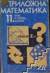 Приложна математика за 11. клас