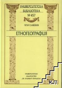 Етногеография