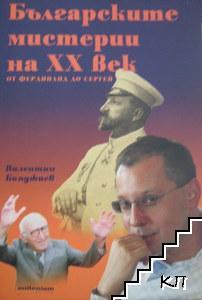 Българските мистерии на XX век