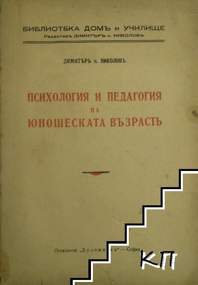 Психология и педагогия на юношеската възрасть