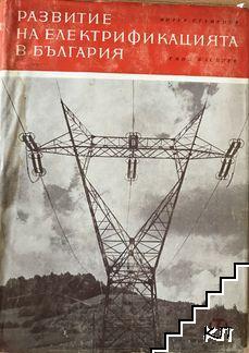 Развитие на електрификацията в България