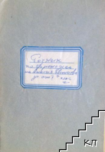 Френско-български поурочен речник към учебника Le français par le texte, l'image et le son