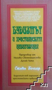 Будизмът и християнската цивилизация