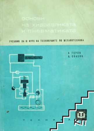 Основи на механизацията и автоматизацията на технологичните процеси в машиностроенето