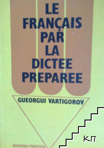Le français par la dictee preparee / Френски правопис чрез диктовки
