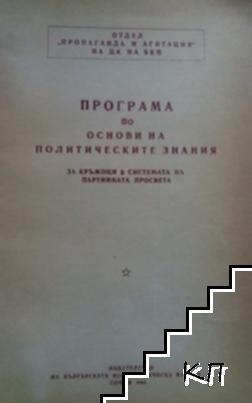Програма по основи на политическите знания