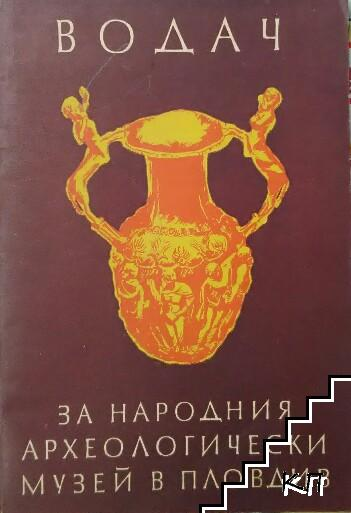 Водач за народния археологически музей в Пловдив