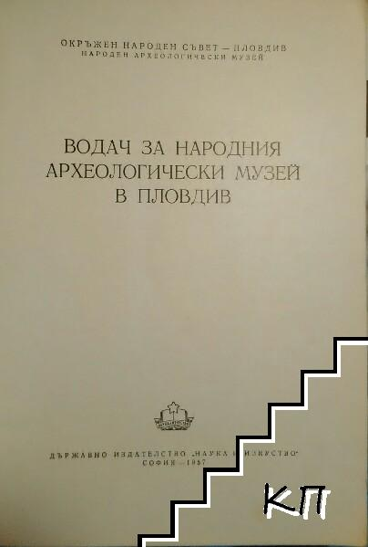 Водач за народния археологически музей в Пловдив (Допълнителна снимка 1)