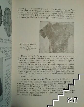 Водач за народния археологически музей в Пловдив (Допълнителна снимка 2)