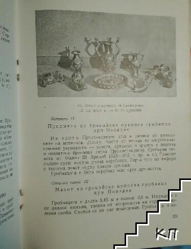 Водач за народния археологически музей в Пловдив (Допълнителна снимка 3)