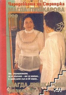 Чародейката на Странджа Магда Пушкарова пее, Магда Пушкарова разказва