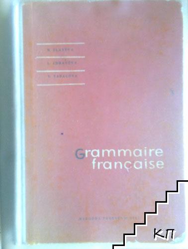 Grammere française
