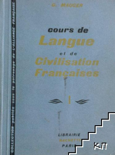 Cours de Langue et de Civilisation Françaises. Tom 1