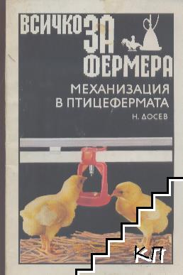 Всичко за фермера: Механизация в птицефермата