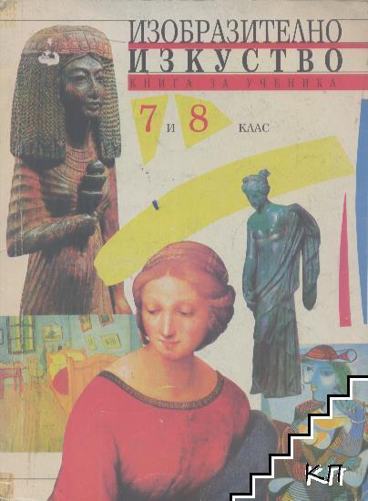 Изобразително изкуство. Книга за ученика за 7.-8. клас