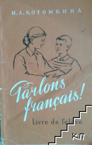 Parlons français! / Мы говорим по-французски