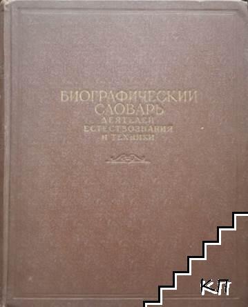 Биографический словарь деятелей естествознания и техники. Том 1