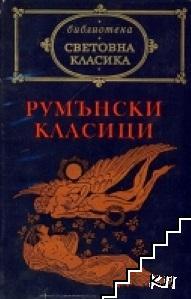 Румънски класици ХІХ-ХХ в.