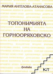 Топонимията на Горнооряховско
