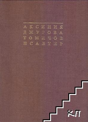 Томичов псалтир в два тома. Том 1