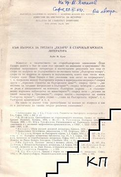 """Към въпроса за титлата """"екзарх"""" в старобългарската литература"""