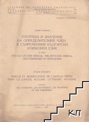Употреба и значение на определителния член в съвременния български книжовен език. Част 2: Прилагателни имена, числителни имена, местоимения и причастия