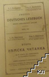 Втора немска читанка