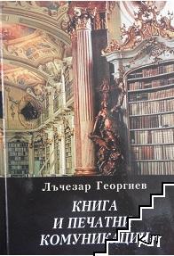 Книга и печатни комуникации