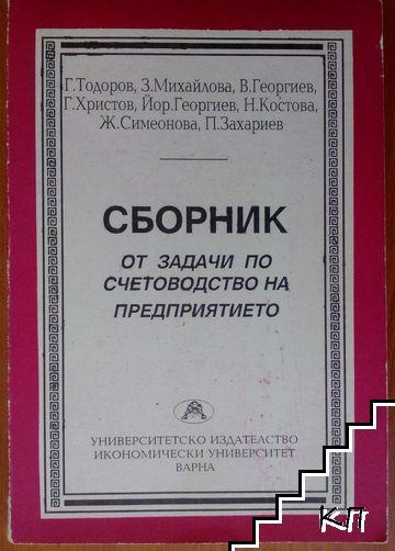 Сборник от задачи по счетоводство на предприятието