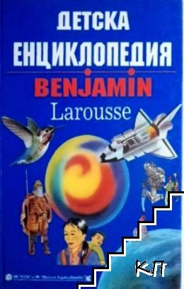 Детска енциклопедия Benjamin
