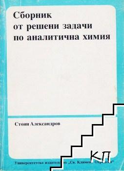 Сборник от решени задачи по аналитична химия