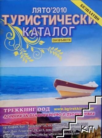 Туристически каталог лято 2010