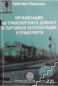 Организация на транспортната дейност и търговска експлоатация в транспорта
