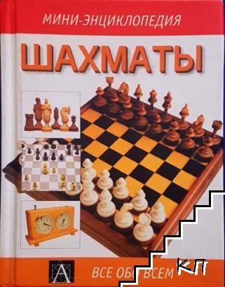 Мини энциклопедия Шахматы
