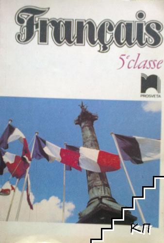Français classe de 5e-8e / Френски език за 5.-8. клас. Комплект от четири учебника