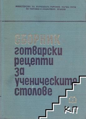 Сборник готварски рецепти за ученическите столове