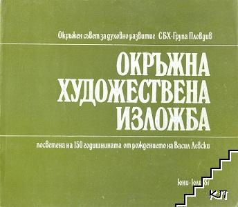 Окръжна художествена изложба, посветена на 150 годишнината от рождението на Васил Левски