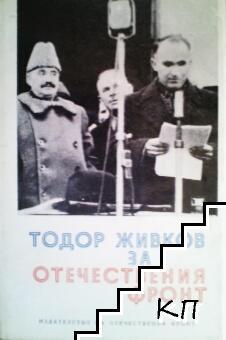 Тодор Живков за Отечествиния фронт