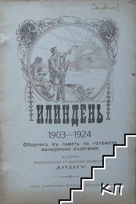 Илиндень 1903-1924