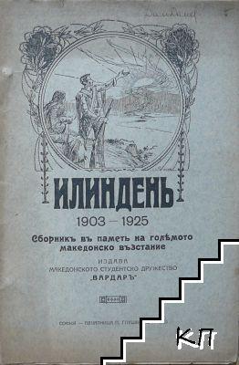 Илиндень 1903-1925. Книга 4