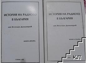 История на радиото в България. Книга 1-2