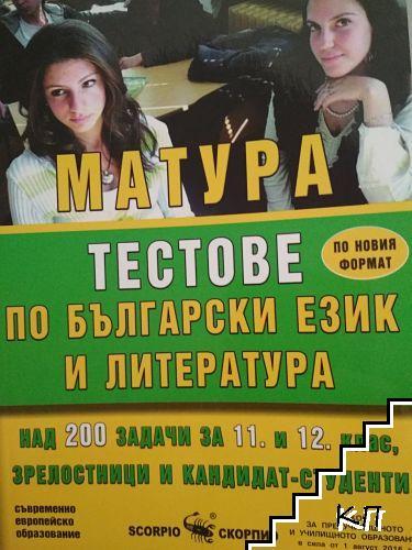 Матура. Тестове по български език и литература