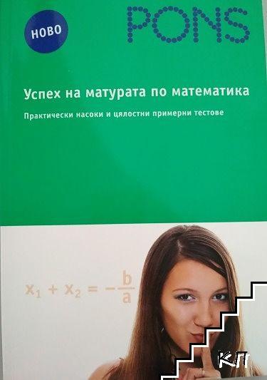 Успех на матурата по математика